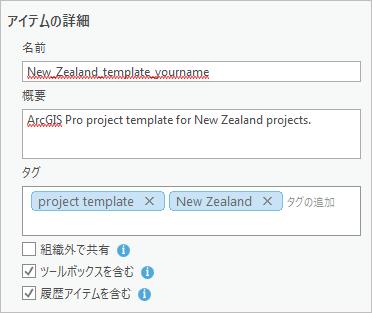 プロジェクト テンプレートの作成 arcgis pro arcgis desktop